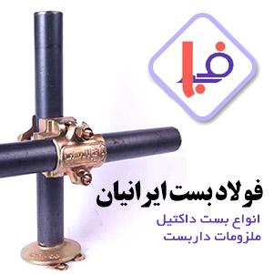 فولاد بست ایرانیان (داربست)