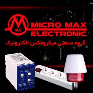 میکرومکس(تجهیزات برقی)