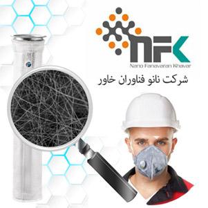 نانو فناوران خاور (ماسک و فیلتر)