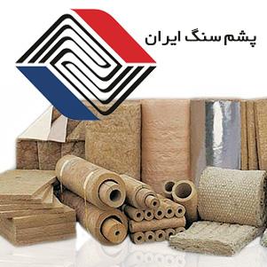 پشم سنگ ایران