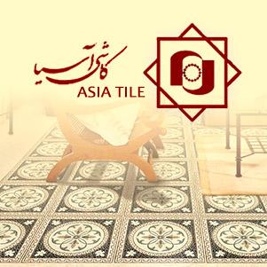 آسیا (کاشی کف و دیوار)