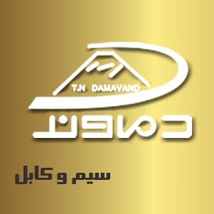 دماوند (سیم و کابل)