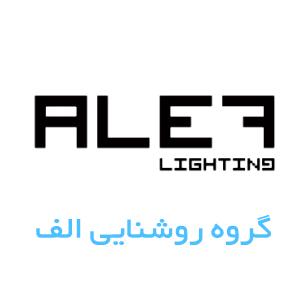 الف (تجهیزات روشنایی)