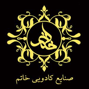 خاتم (صنایع کادویی)