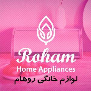 روهام (لوازم آشپزخانه)