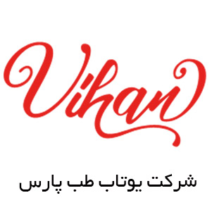 ویهان (آرایشی ، بهداشتی)
