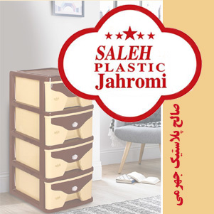 صالح (محصولات پلاستیکی)