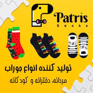 پاتریس (جوراب کودک)