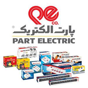 پارت الکتریک (تجهیزات الکتریکی)