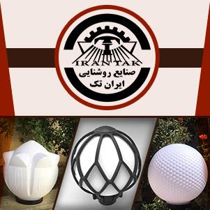 ایران تک (صنایع روشنایی)