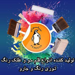پنگوئن (قلم مو)