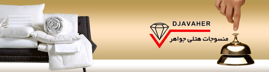 تجارت آسیا جواهر