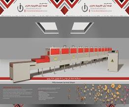 دستگاه خشک کن تونلی با ترکیب تکنولوژی مایکروویو و هوای گرم
