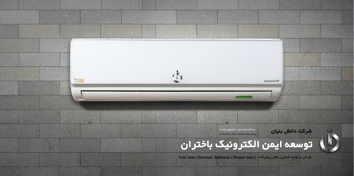 Air purifier system by technology of plasma