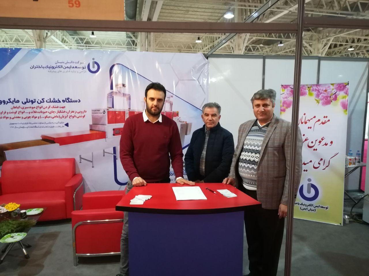 نمایشگاه خشکبار، گیاهان دارویی، زعفران، فناوری، صنایع و خدمات وابسته تهران