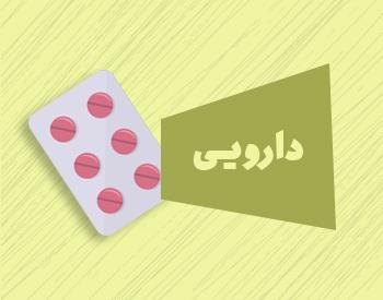 دارویی