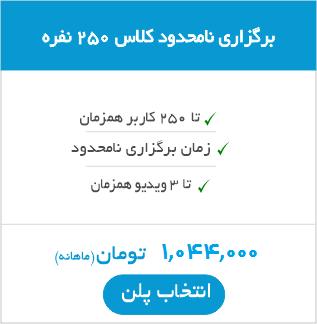 سرویس 250 کاربره برگزاری نامحدود