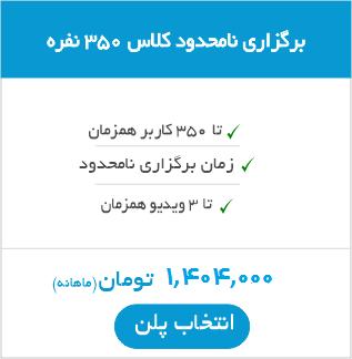 سرویس 350 کاربره برگزاری نامحدود