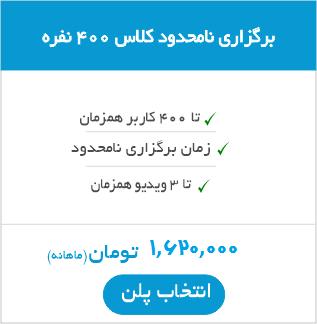 سرویس 400 کاربره برگزاری نامحدود