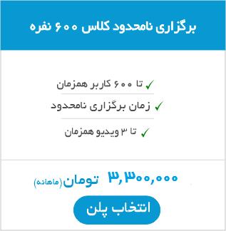 سرویس 600 کاربره برگزاری نامحدود