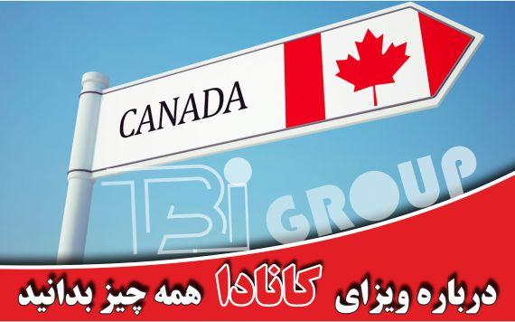 درباره ویزای کانادا همه چیز بدانید