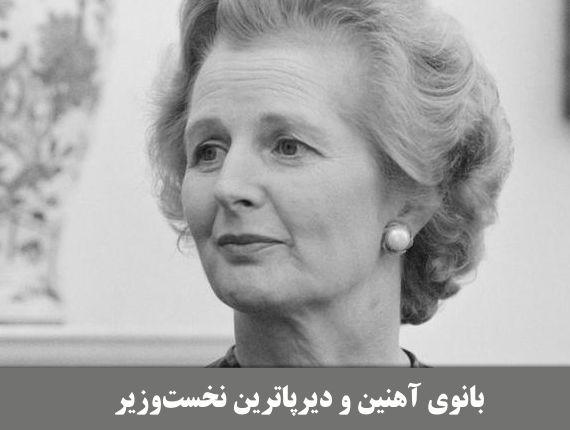 بانوی آهنین و دیرپاترین نخستوزیر