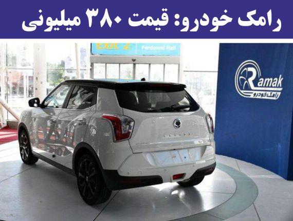 رامک خودرو: قیمت 380 میلیونی تیوولی علیالحساب است