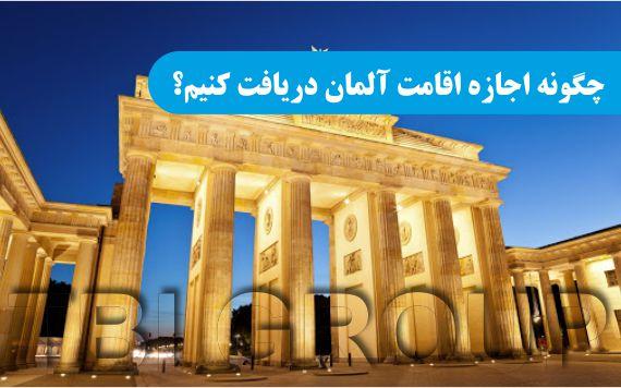 چگونه اجازه اقامت آلمان دریافت کنیم؟