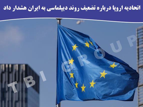 اتحادیه اروپا درباره تضعیف روند دیپلماسی به ایران هشدار داد