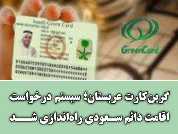 گرینکارت عربستان؛ سیستم درخواست اقامت دائم سعودی راهاندازی شد