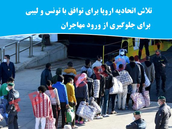 تلاش اتحادیه اروپا برای توافق با تونس و لیبی برای جلوگیری از ورود مهاجران