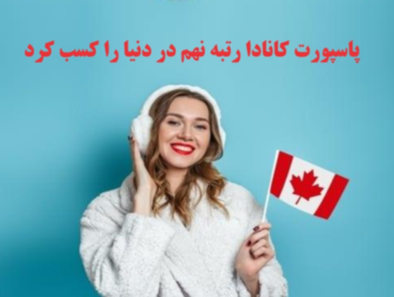 پاسپورت کانادا رتبه نهم در دنیا را کسب کرد