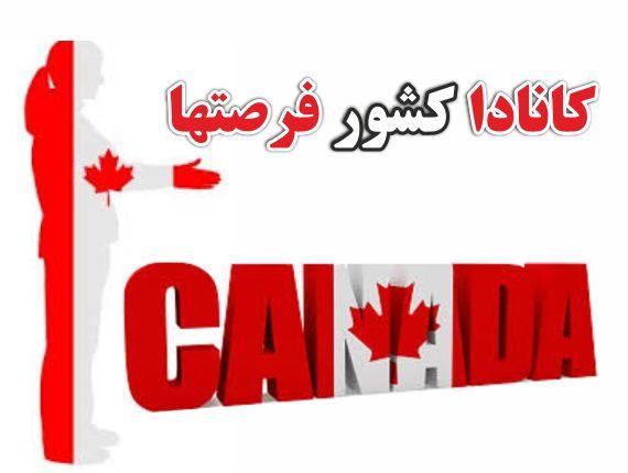 کانادا کشور فرصتها