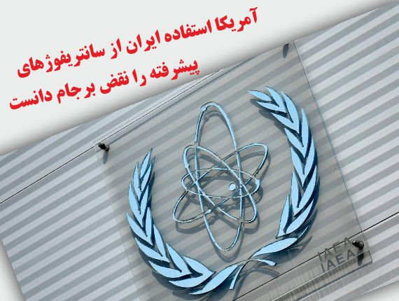 آمریکا استفاده ایران از سانتریفوژهای پیشرفته را نقض برجام دانست