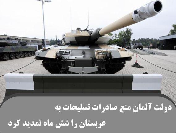 دولت آلمان منع صادرات تسلیحات به عربستان را شش ماه تمدید کرد
