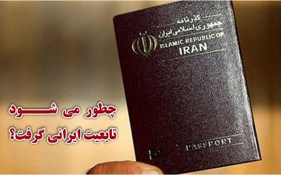 چطور می شود تابعیت ایرانی گرفت؟