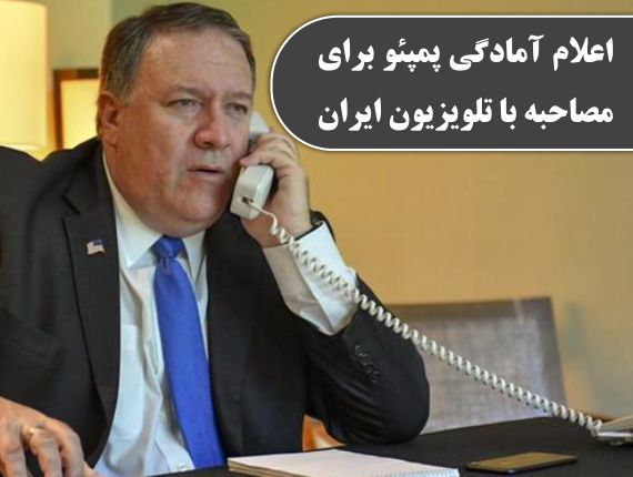 اعلام آمادگی پمپئو برای مصاحبه با تلویزیون ایران