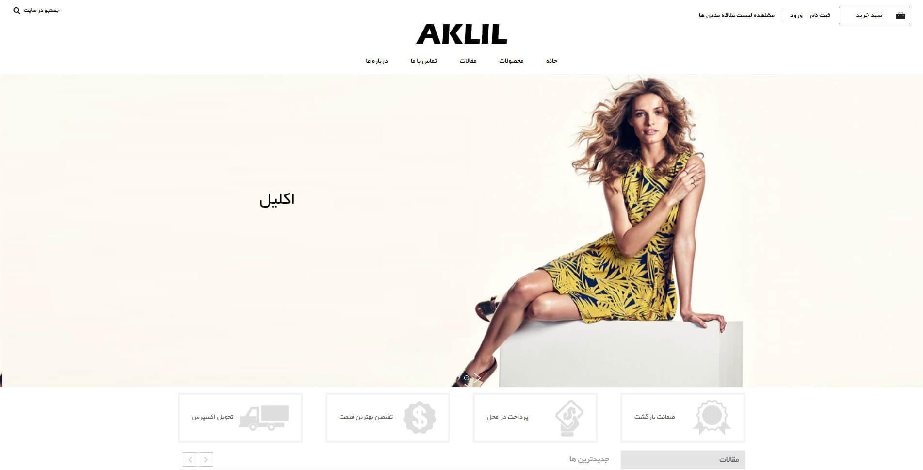 طراحی سایت فروشگاه اینترنتی اکلیل