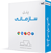پنل اس ام اس - نسخه سازمانی