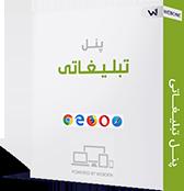 پنل اس ام اس - نسخه تبلیغاتی