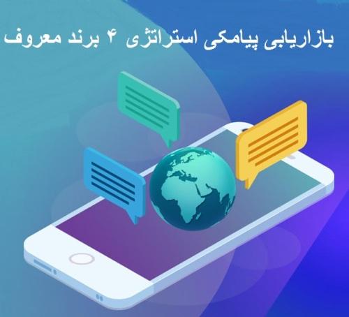 بازاریابی پیامکی استراتژی 4 برند مشهور