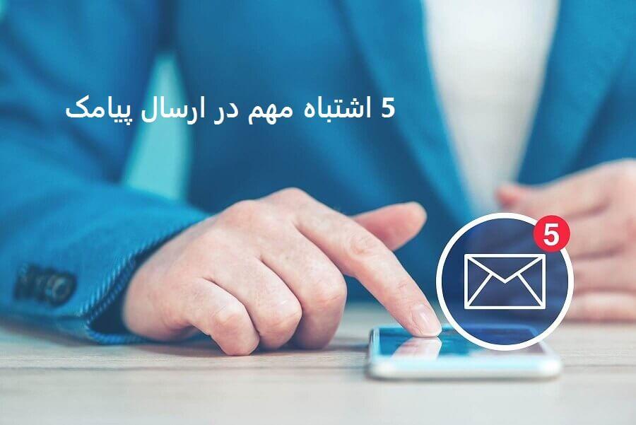5 اشتباه مهم در ارسال پیامک تبلیغاتی