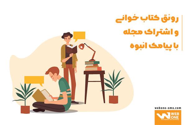 رونق کتابخوانی و اشتراک مجلات با پیامک انبوه