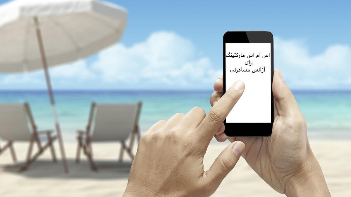 بازاریابی پیامکی برای آژانس های مسافرتی