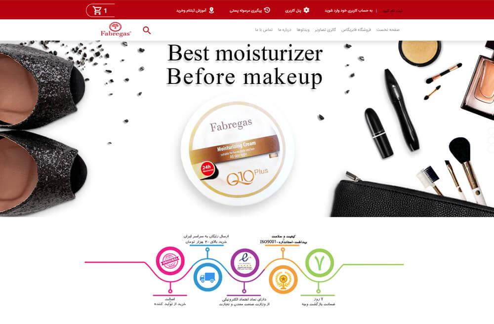 طراحی سایت فروشگاه اینترنتی فابرگاس