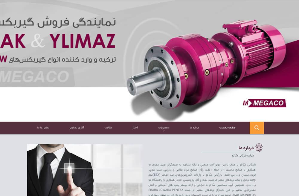 طراحی سایت شرکت مگاکو