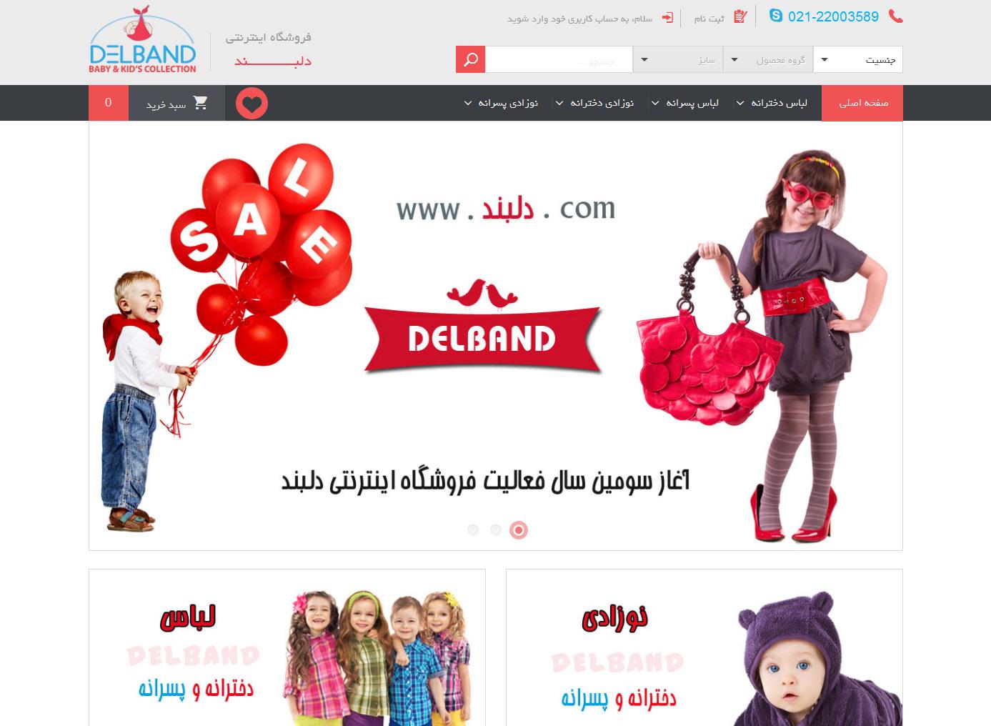 طراحی سایت برندچین