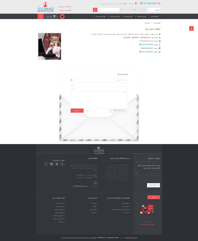 طراحی سایت فروشگاه اینترنتی دلبند