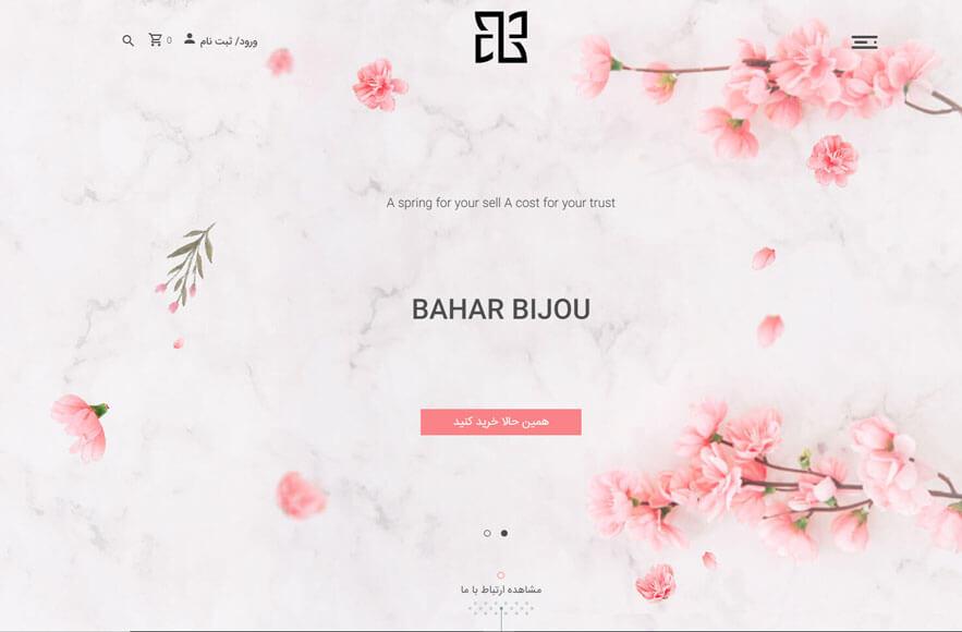 طراحی فروشگاه اینترنتی بهاربیژو