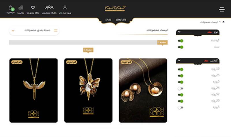 طراحی سایت فروشگاه جواهرات کوه نور